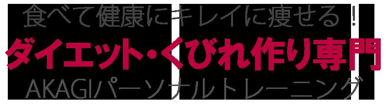 大阪 女性の為のダイエット・お腹痩せ・くびれ作りならAKAGIパーソナルトレーニング